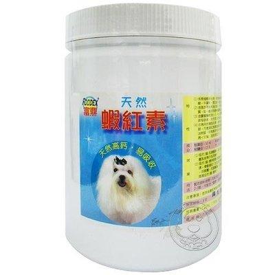 【🐱🐶培菓寵物48H出貨🐰🐹】富鼎》天然蝦紅素1公斤 特價650元