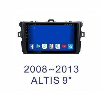 中壢【阿勇的店】08~13年 10代10.5代 ALTIS 專車專用安卓機 9吋螢幕 台灣設計組裝 系統穩定順暢