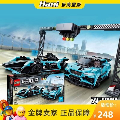 LEGO超級大玩家 樂高LEGO 76898 捷豹Formula E&I-PACE eTROPHY賽車 拼裝積木玩具