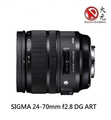 *大元˙台南*【三年保固】SIGMA 24-70mm F2.8 DG OS HSM ART  恆伸公司貨