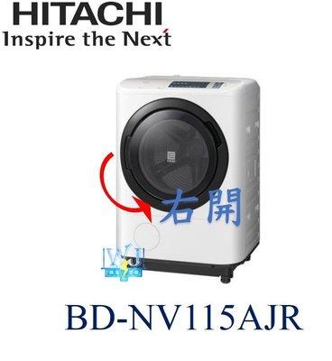 【暐竣電器】日立BDNV115AJR變頻滾筒洗衣機11.5kg溫水噴霧另BDNX125BJR、BDSV125AJ