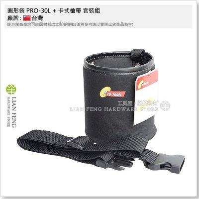 【工具屋】*含稅* 圓形袋 PRO-30L 大 + 卡式槍帶-黑色 套裝組 附D扣 電工工具袋 圓型 零件 螺絲