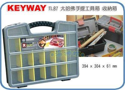 =海神坊=台灣製 KEYWAY TL87 大哈佛手提工具箱 整理箱 收納盒 分類盒 附隔板 4L 6入1100元免運
