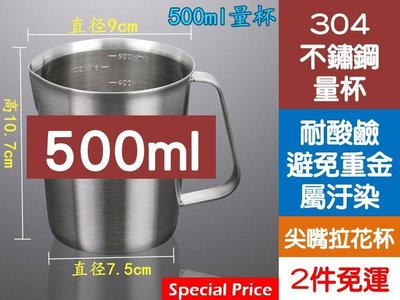 本週  Special Price ~2件 ~加厚500ml 304 不鏽鋼量杯 尖嘴拉花杯 奶茶咖啡量杯 不銹鋼