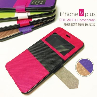 iPhone6 plus 【PCI008】 菱格紋撞色掀蓋手機殼 皮套 收納女王