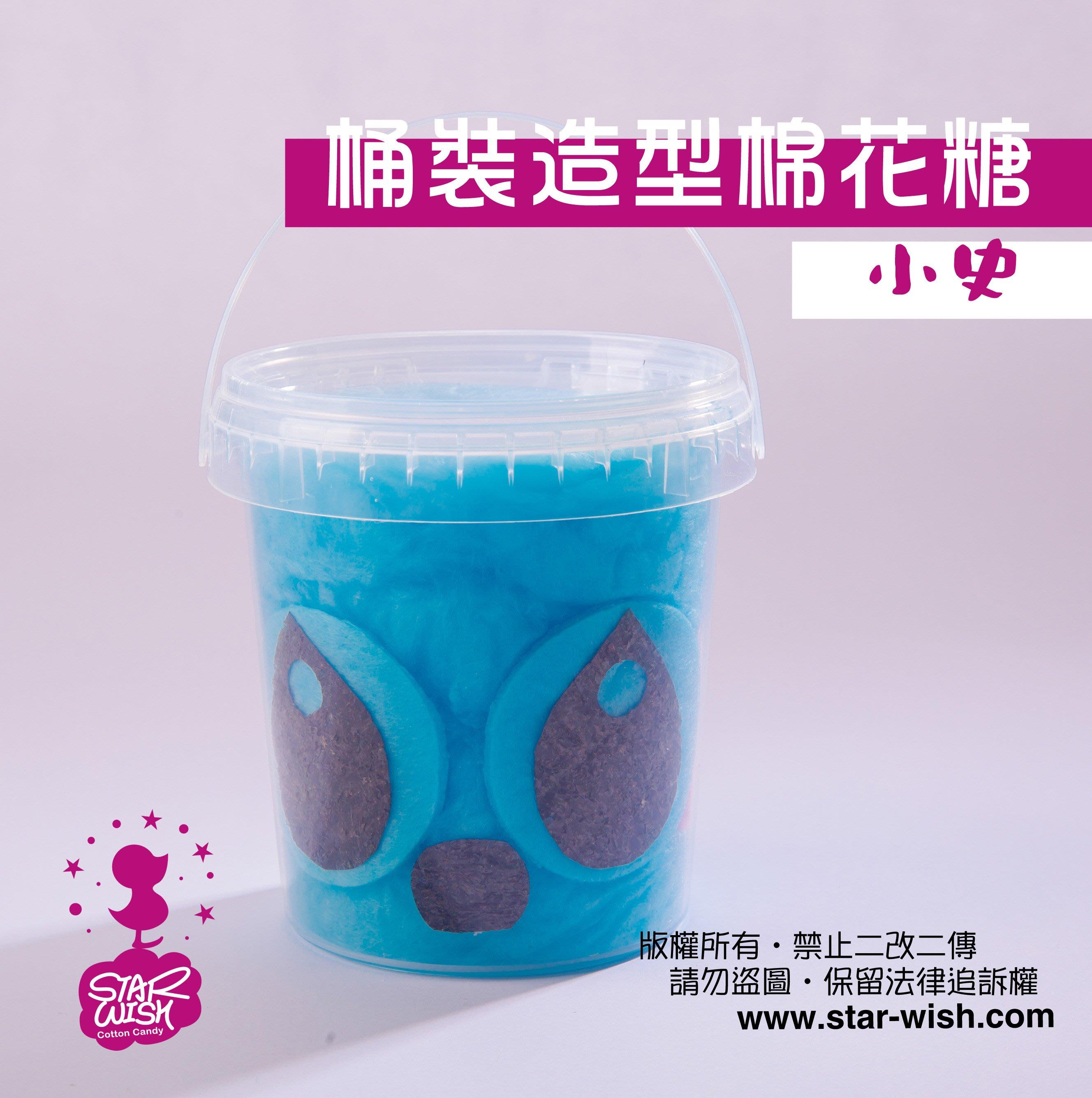 小史 桶裝造型棉花糖 StarWish棉花糖 史迪奇 史迪仔 Stitch