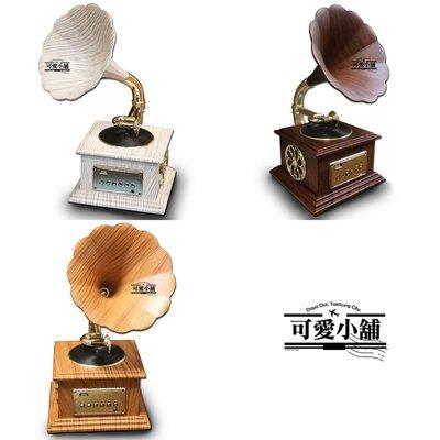 (台中 可愛小舖)歐式古典田園鄉村風格-留聲機音響可插USB藍芽連線復古刷舊質感風格喇叭