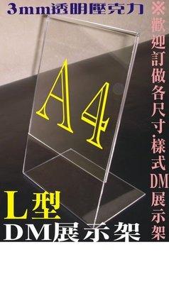 ※歡迎訂做※斜面L型架 海報架 V型架 插牌座 菜卡座 標示牌 指示牌 壓克力板+電腦割字