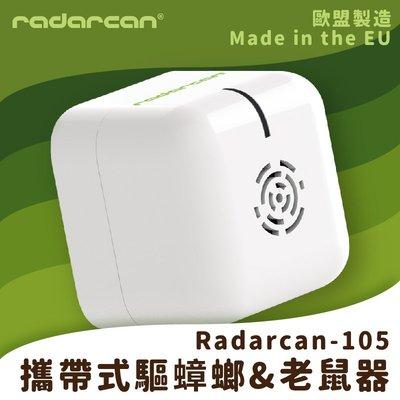 【Radarcan】R-105 攜帶式驅蟑螂/老鼠器(電池型) 室內/超聲波/低耗電/安全/防護/防蚊/驅蟲/歐盟製造