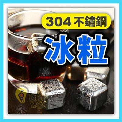 ORG《SD1699e》8入帶夾 今日促銷~ 304不鏽鋼~ 不鏽鋼冰塊 不融化冰塊 304食品級不鏽鋼 冰球 冰石