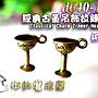 【布的魔法屋】d640- 11古銅2入組金屬經典古...