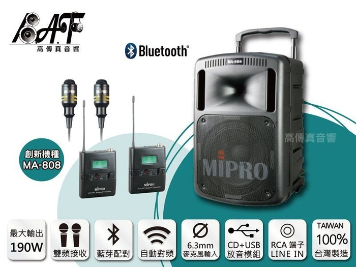 高傳真音響【MIPRO MA-808】CD+USB+藍芽 雙頻 │搭領夾麥克風│移動式無線擴音機│ 戶外.大型展覽會場
