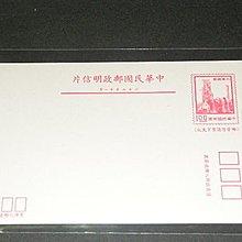 【愛郵者】〈郵政明信片〉新片 67年 11月 大煉鋼廠 橫片 少 直接買 / MN67-05