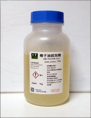 椰子油起泡劑 1kg /瓶 活性成分70% 130元 日本花王