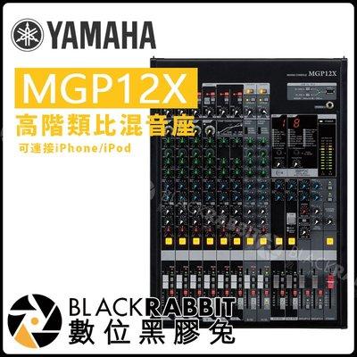 數位黑膠兔【YAMAHA MGP12X 高品質 混音機 Mixing Console】類比混音器 12軌 雙效果器 PA