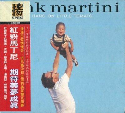 《絕版專賣》Pink Martini 紅粉馬丁尼 / Hang On Little Tomato 期待美夢成真 (側標)