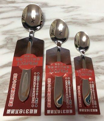團媽五金百貨 PERFECT 理想牌 極緻 perfect 316不鏽鋼(18-10)小湯匙
