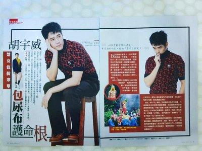 胡宇威_在新作《寒單》情節從1980年橫跨到現代,首次體驗炸寒單精彩獨家畫片 雜誌內頁4面 2019年