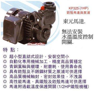 *黃師傅*【木川泵浦9】KP325X 1HP抽水馬達~東元馬達~抽水機~抽水馬達~鉎鐵馬達~KP325 X