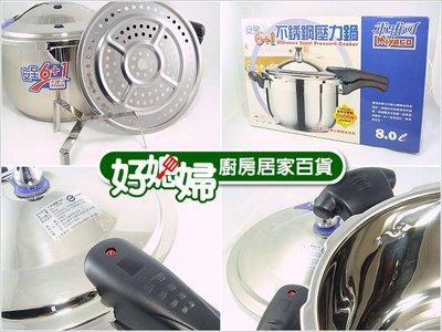 ~好媳婦~Miyaco~米雅可 6 1安全壓力鍋8L~德式快鍋 多重安全 三層底導磁不銹鋼