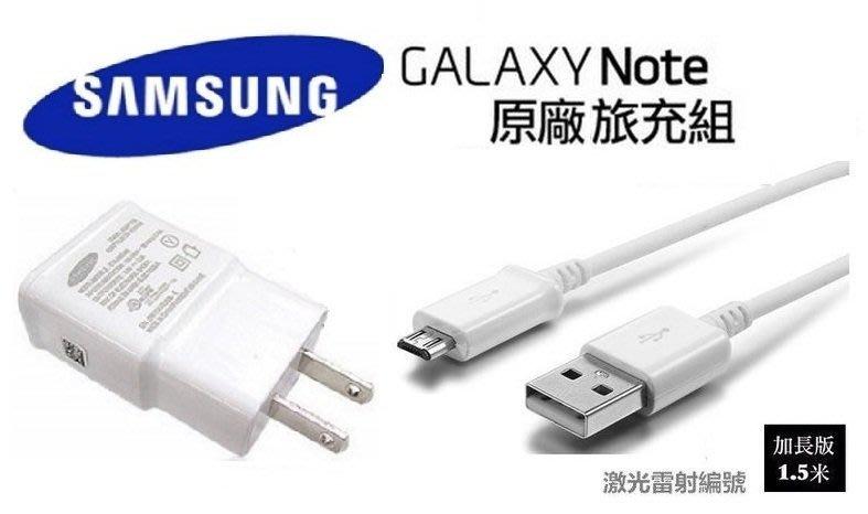 Samsung 三星 原廠旅充組 USB傳輸線+旅充頭 NOTE5  NOTE 4 J7 A7 J5 Tab