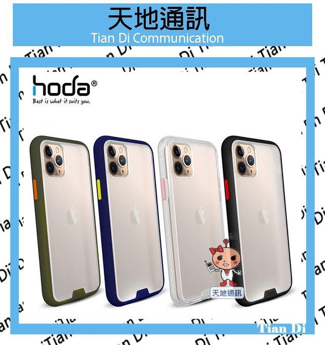 《天地通訊》hoda iPhone 11 Pro I11P 5.8吋 柔石軍規防摔保護殼  全新供應※