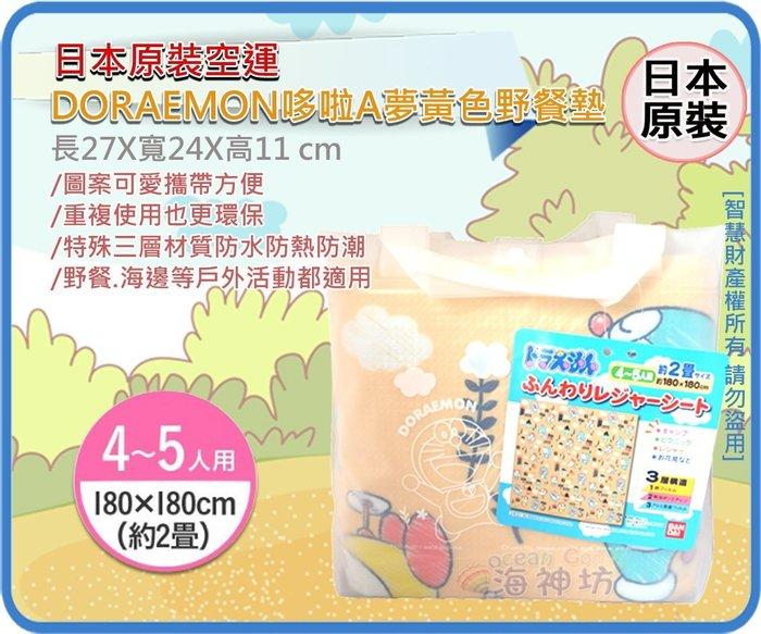 =海神坊=日本原裝空運 DORAEMON 哆啦A夢 粉色 小叮噹野餐墊 地墊 坐墊 遊戲墊 海灘墊 附袋6入3500免運