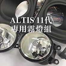大新竹【阿勇的店】TOYOTA 14-16 ALTIS11代 台製霧燈直上 全套霧燈組 提供安裝服務 工資另計
