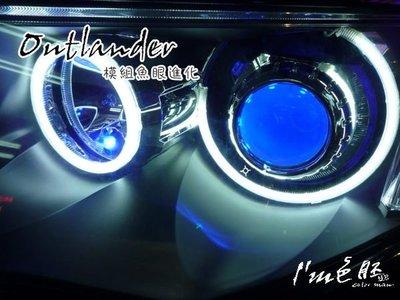 [色胚]三菱 OUTLANDER 魚眼大燈 可搭配光圈 天使眼 HID MAZDA TRIBUTE X-TRAIL LANCER