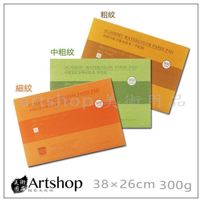 【Artshop美術用品】中國 寶虹 水彩紙本 38X26cm 300g 20入 100%棉漿