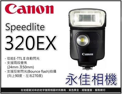 永佳相機_CANON SPEEDLITE 320EX 320 EX 閃光燈 【公司貨】(1)