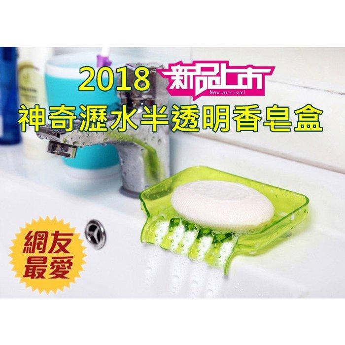 【藍總監】透明款浴室導流瀝水吸盤肥皂盒香皂盒 廚房水槽海綿抹布瀝水盤 抹布架 3種顏色可選透明款