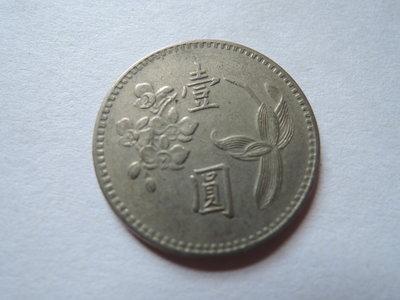 【寶家】古幣 民國六十年發行 60年 壹圓 --稀少1元硬幣 【品項如圖】保真@132