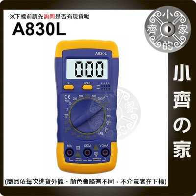 A830L 數位 電子式 AC DC 三用電錶 電壓表 電阻 電流表 DIY 通斷測試 測量工具 LED背光 小齊的家
