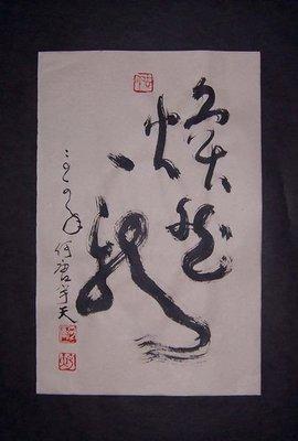 (保證真跡)33國際藝術家 何唐宇天(何大忠)-書法-煥然一新