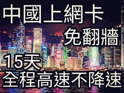 15天中國上網卡不降速 香港網卡 澳門上網 澳門網卡 中國聯通 中國移動 大陸網卡 大陸上網 中港上網 中港澳上網