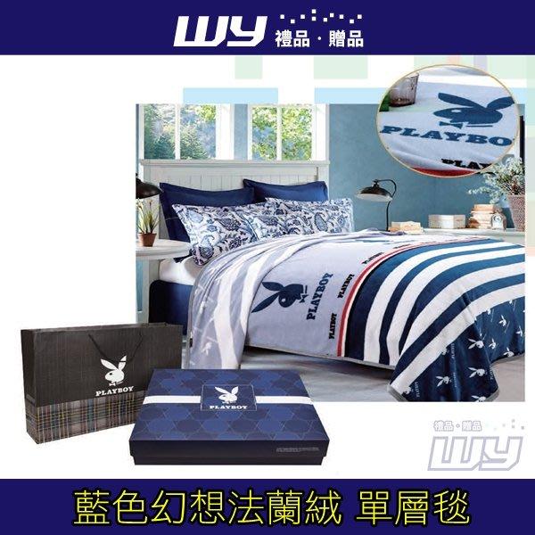 【WY禮品‧贈品】PLAYBOY美國花花公子藍色幻想法蘭絨單層毯 PB-2204