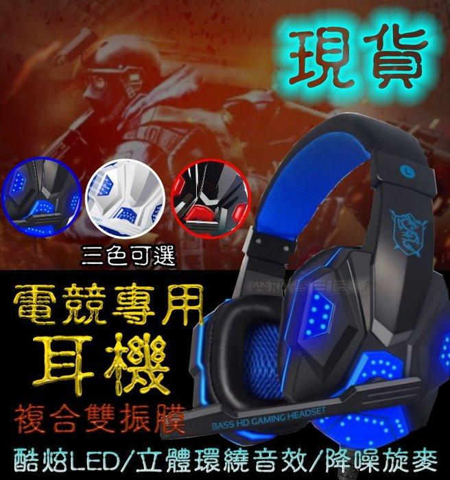 森林寶貝屋~現貨~電競專用耳機~酷炫LED燈~複合雙振膜~重低音完美音質~耳罩式耳機~耳機麥克風~降噪旋麥~3色可選