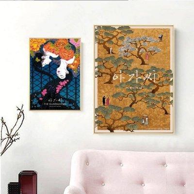 ART。DECO  下女的誘惑Handmaiden女同電影海報封面掛畫蕾絲邊電影裝飾畫版畫韓國經典電影掛畫收藏(16款可