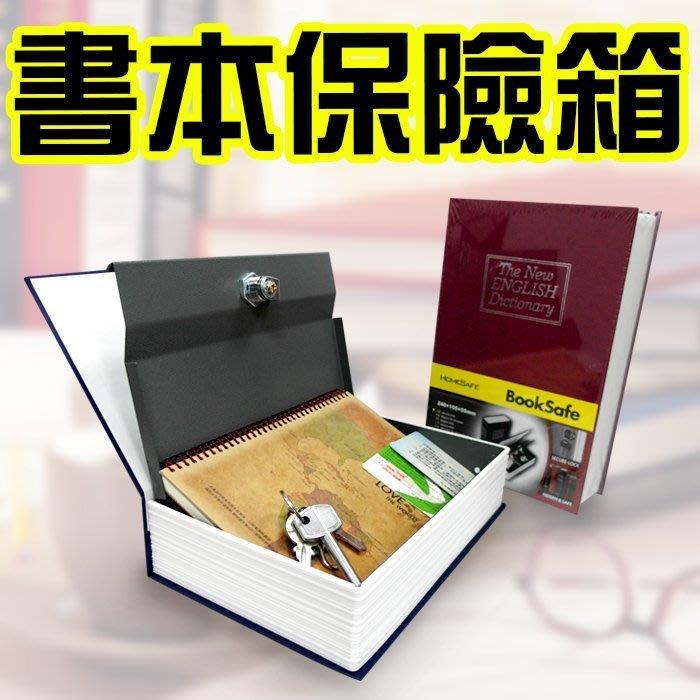仿真書本保險箱 大尺寸 鑰匙保險箱 小型保險箱 存錢筒 私房錢 儲蓄罐 收納盒 【守護者保險箱】BK