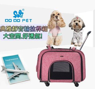 (現貨)DO DO PET 朵朵大空間典雅四輪寵物拉桿箱/空間超越寵物推車/拉桿包/寵物包/寵物提袋/外出提籠/拉桿寵物