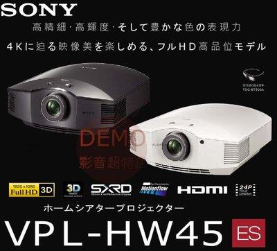 ㊑DEMO影音超特店㍿台灣SONY VPL-HW45ES Full HD 家庭劇院 投影機 期間限定大特価値引き中!