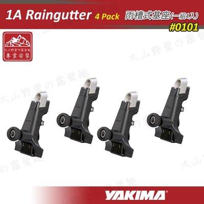 【大山野營】安坑特價 YAKIMA 0101-4PACK 1A Raingutter 4 Pack 雨槽式基座 車頂架