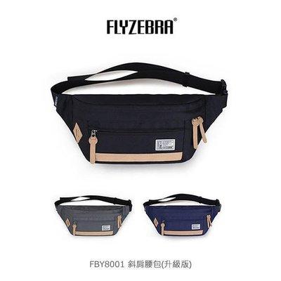 --庫米--FLYZEBRA FBY8...