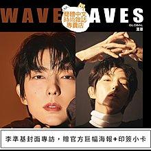 (台灣現貨)李準基 封面專訪+官方巨幅海報+官方小卡【漫潮WAVES 2021年1月號】