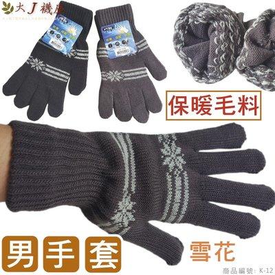 K-12 保暖雪花-男手套 【大J襪庫】1雙45元-男生加厚冬天刷毛手套-發熱好穿男加大長手套-日本韓國流行款-台灣製