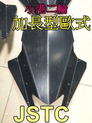 【小港二輪】JSTC. FORCE. SMAX 加長風鏡.可調風鏡組.前移風鏡組