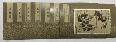 (B2-3)大陸郵票~T123中國古典文學==名著-[[水滸傳]]==小型張7張一標~原膠上品==珍藏==