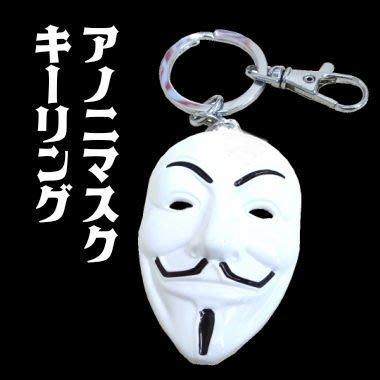 (I LOVE樂多)V怪客立體鐵牌面具鑰匙圈 非常有份量 送人自用皆可