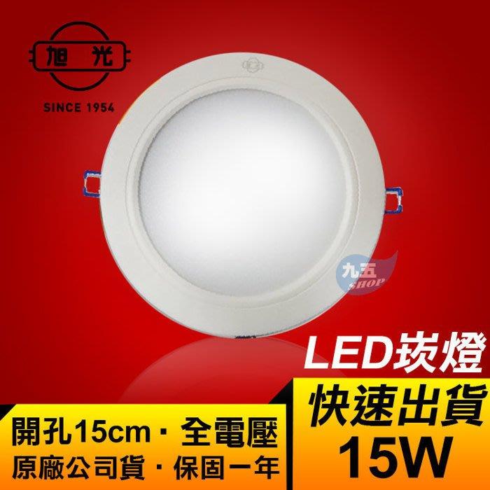 含稅 旭光LED 15W崁燈 15CM薄型 節能面板 漢堡燈 崁燈 安定器 全電壓 保固一年 『九五居家』